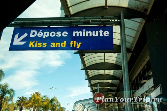 В аэропорту Ниццы